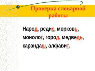 Проверка словарной работы Народ, редис, морковь, монолог, город, медведь, кар