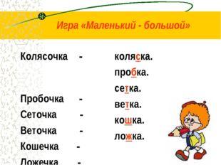 Колясочка - Пробочка - Сеточка - Веточка - Кошечка - Ложечка - коляска. пробк
