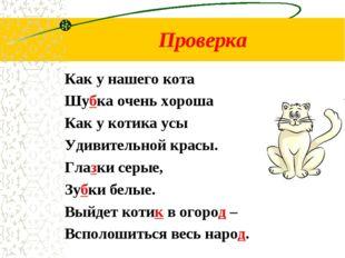 Проверка Как у нашего кота Шубка очень хороша Как у котика усы Удивительной к