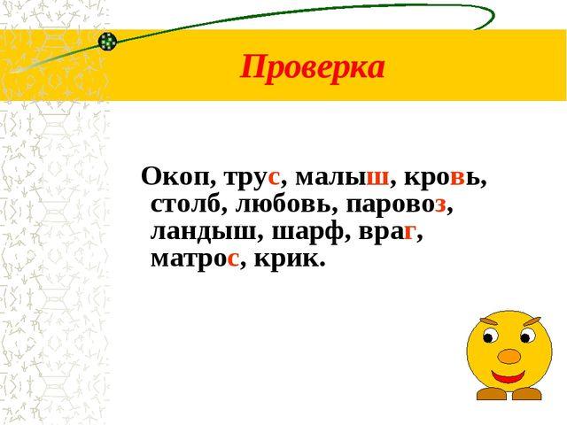 Проверка Окоп, трус, малыш, кровь, столб, любовь, паровоз, ландыш, шарф, враг...