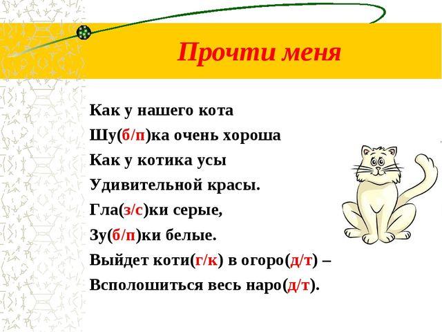 Прочти меня Как у нашего кота Шу(б/п)ка очень хороша Как у котика усы Удивите...