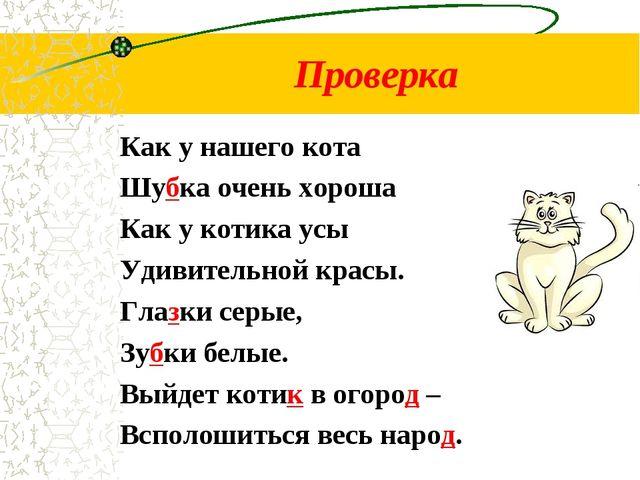 Проверка Как у нашего кота Шубка очень хороша Как у котика усы Удивительной к...