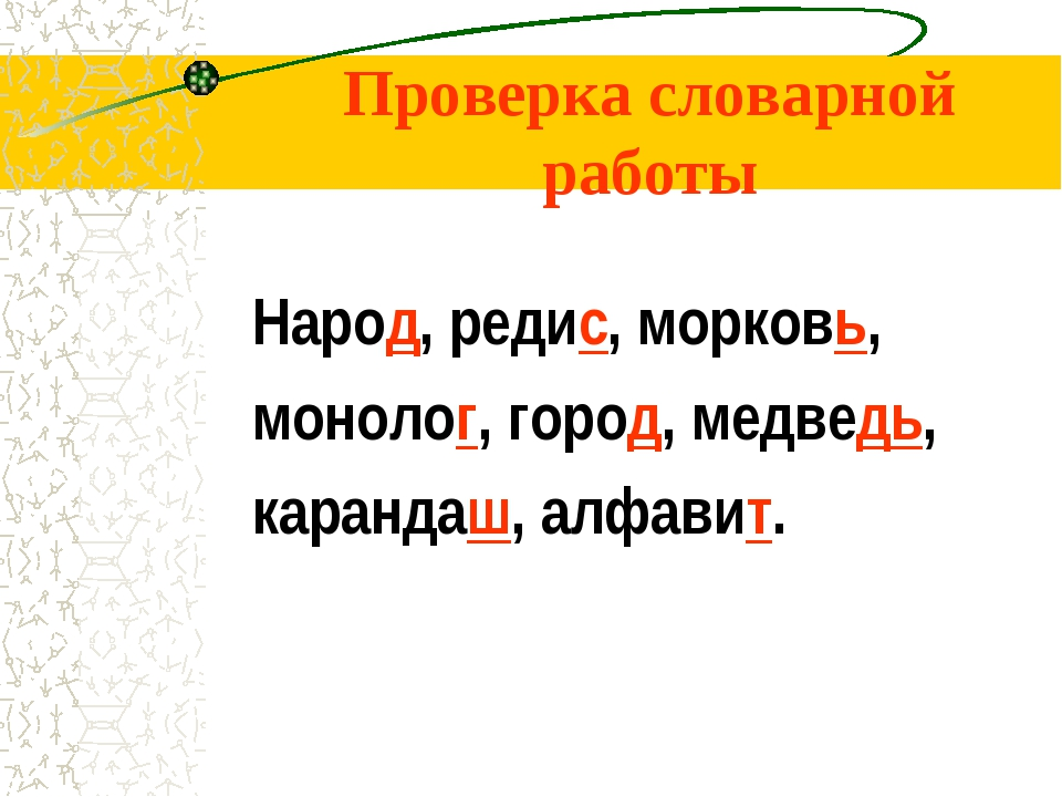 Проверка словарной работы Народ, редис, морковь, монолог, город, медведь, кар...