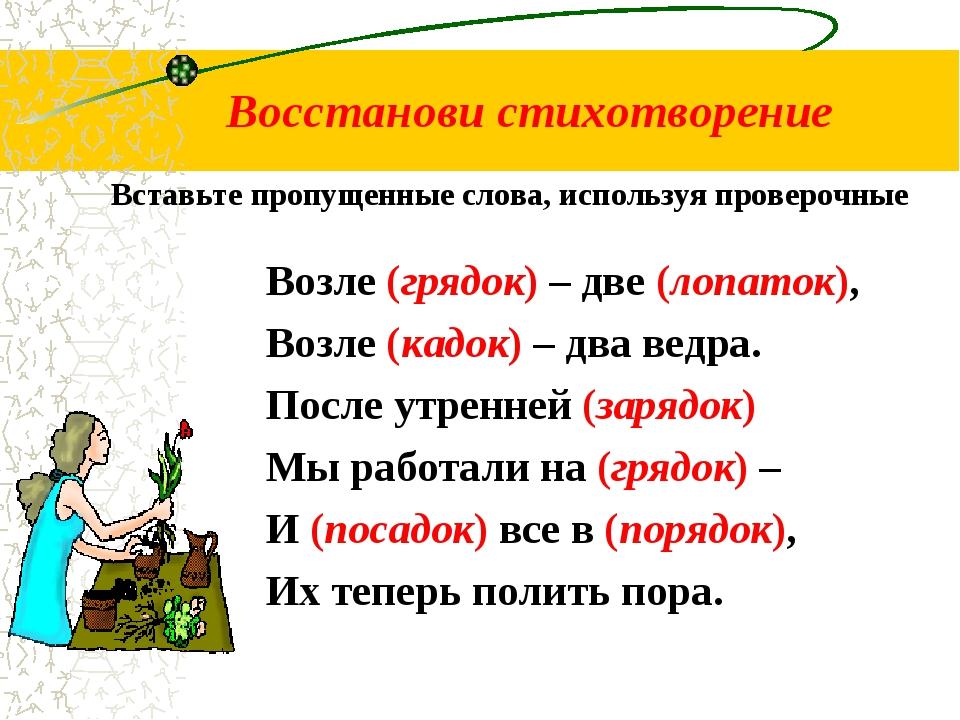 Восстанови стихотворение Возле (грядок) – две (лопаток), Возле (кадок) – два...