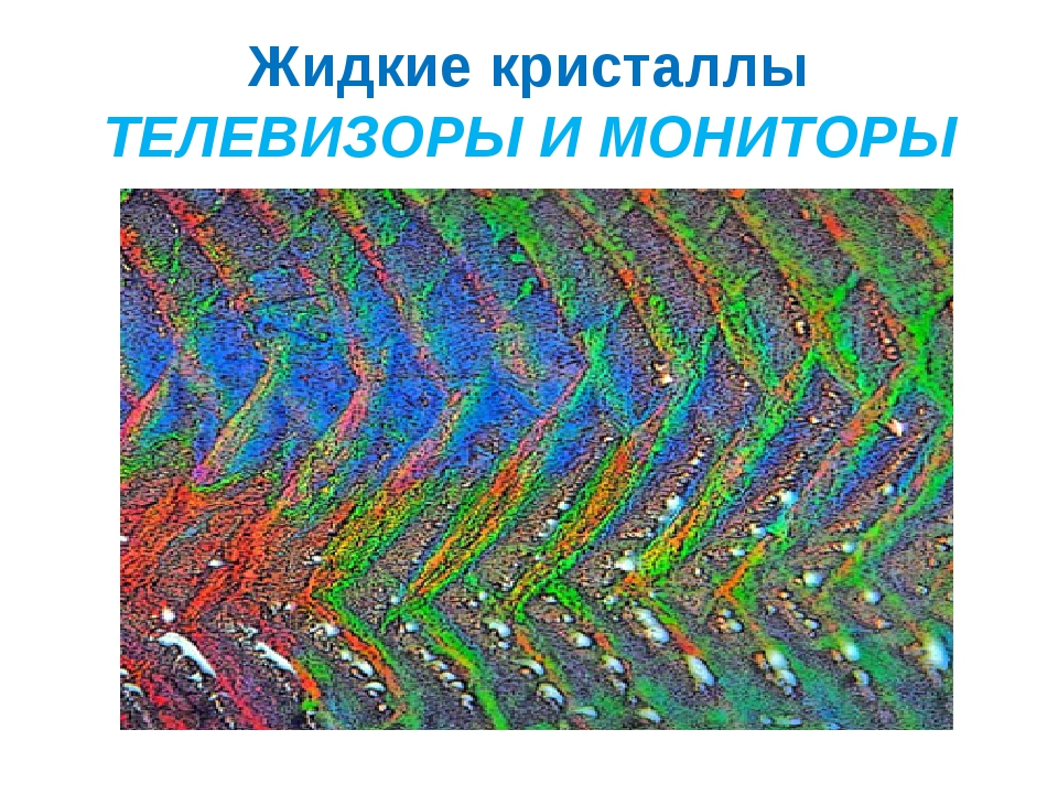 Жидкие кристаллы ТЕЛЕВИЗОРЫ И МОНИТОРЫ