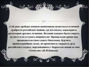 «Сей день пребудет вечным памятником мужества и отличной храбрости российски