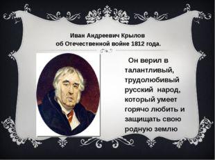 Иван Андреевич Крылов об Отечественной войне 1812 года. Он верил в талантливы