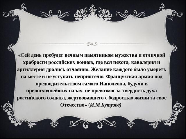 «Сей день пребудет вечным памятником мужества и отличной храбрости российски...