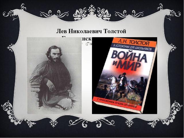 Лев Николаевич Толстой о Бородинском сражении