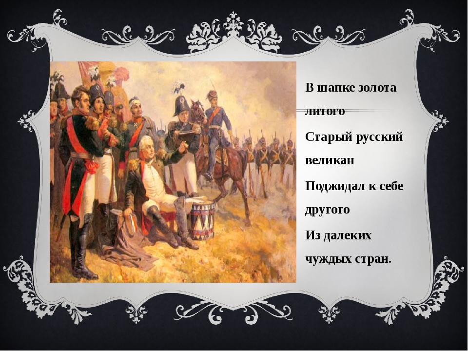 В шапке золота литого Старый русский великан Поджидал к себе другого Из далек...