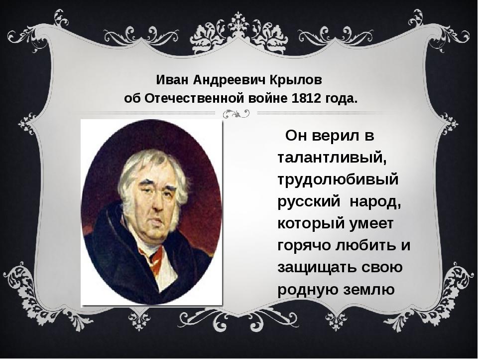 Иван Андреевич Крылов об Отечественной войне 1812 года. Он верил в талантливы...