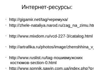 Интернет-ресурсы: http://gigamir.net/tag/черемуха/ http://zhele-nataliya.naro