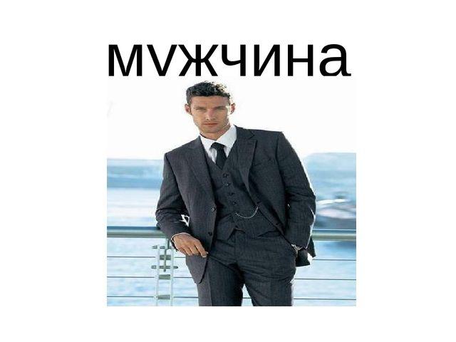 мужчина
