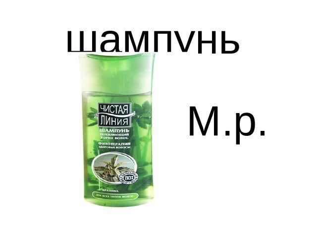 шампунь М.р.