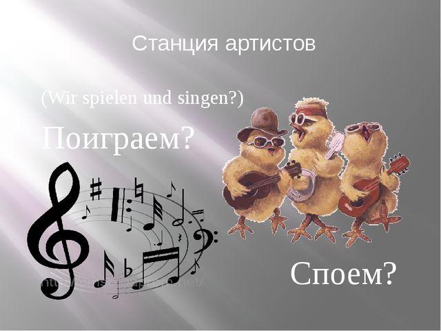 Станция артистов Поиграем? Споем? (Wir spielen und singen?)
