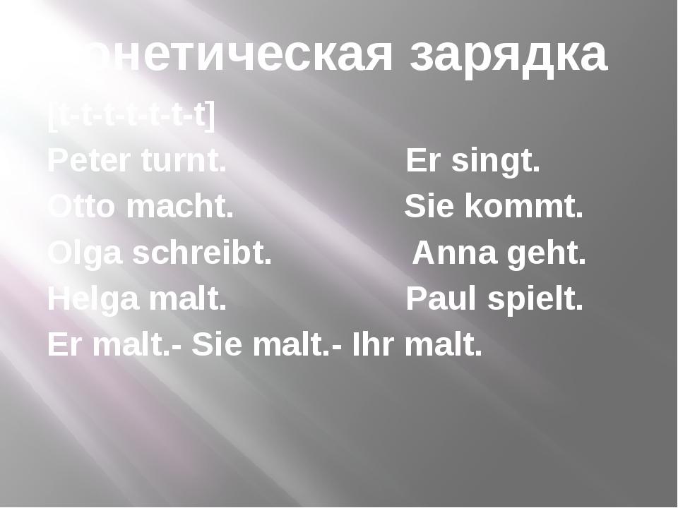[t-t-t-t-t-t-t] Peter turnt. Er singt. Otto macht. Sie kommt. Olga schreibt....