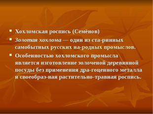Хохломская роспись (Семёнов) Золотая хохлома — один из старинных самобытных