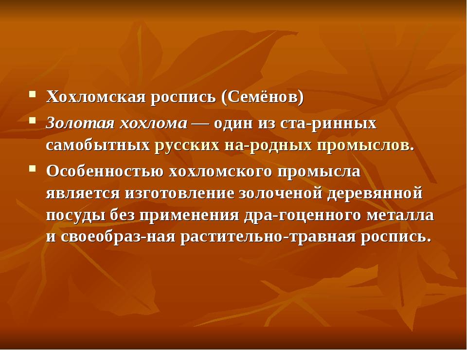 Хохломская роспись (Семёнов) Золотая хохлома — один из старинных самобытных...