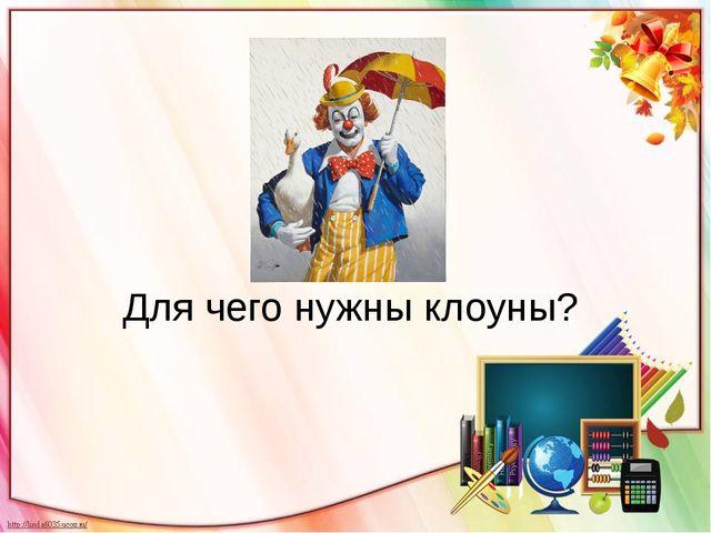 Для чего нужны клоуны?