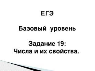 ЕГЭ Базовый уровень Задание 19: Числа и их свойства.