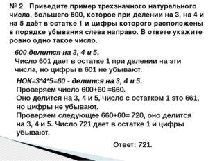 № 2. Приведите пример трехзначного натурального числа, большего 600, которое
