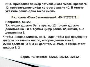 № 3.Приведите пример пятизначного числа, кратного 12, произведение цифр кото
