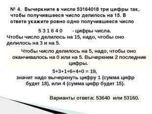 № 4.Вычеркните в числе 53164018 три цифры так, чтобы получившееся число дел