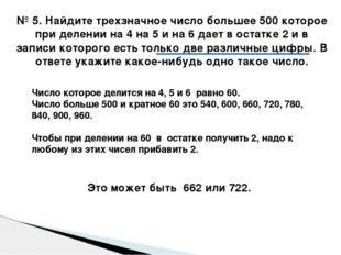 № 5. Найдите трехзначное число большее 500 которое при делении на 4 на 5 и на