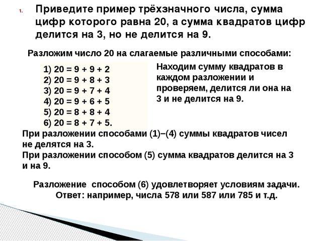 Приведите пример трёхзначного числа, сумма цифр которого равна 20, а сумма кв...