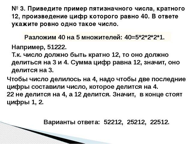 № 3.Приведите пример пятизначного числа, кратного 12, произведение цифр кото...