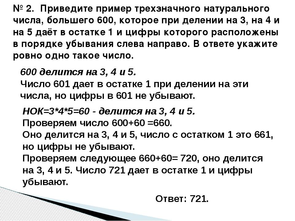 № 2. Приведите пример трехзначного натурального числа, большего 600, которое...