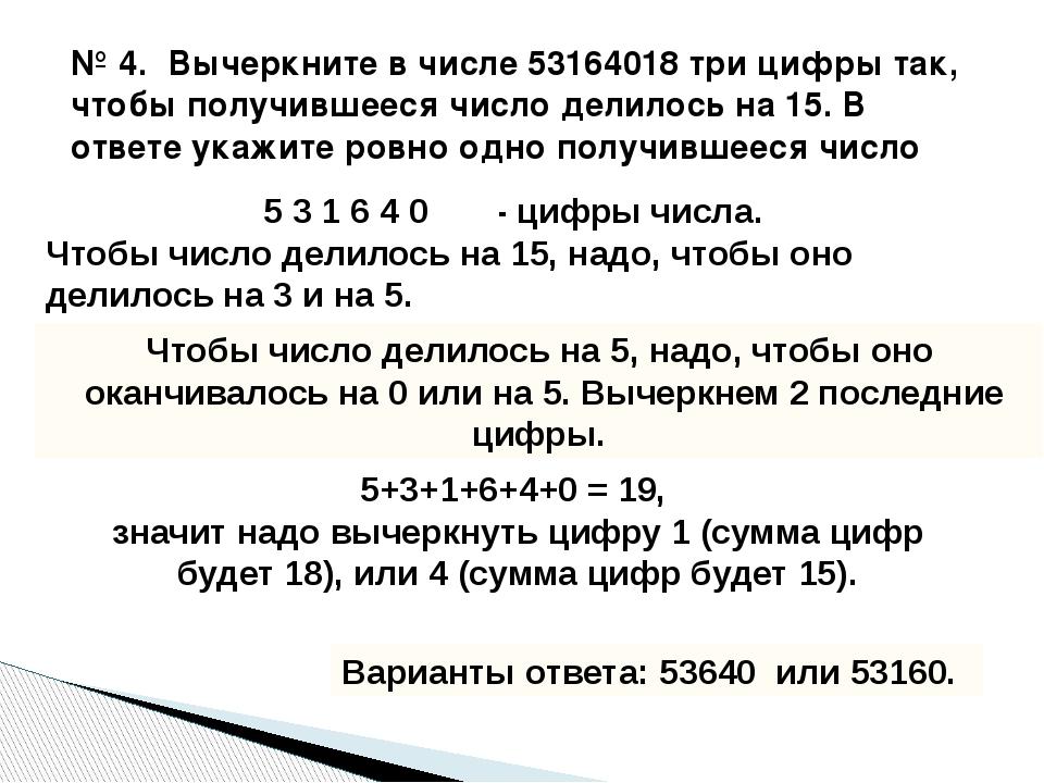 № 4.Вычеркните в числе 53164018 три цифры так, чтобы получившееся число дел...