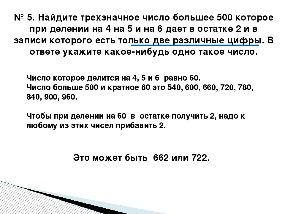 № 5. Найдите трехзначное число большее 500 которое при делении на 4 на 5 и на...