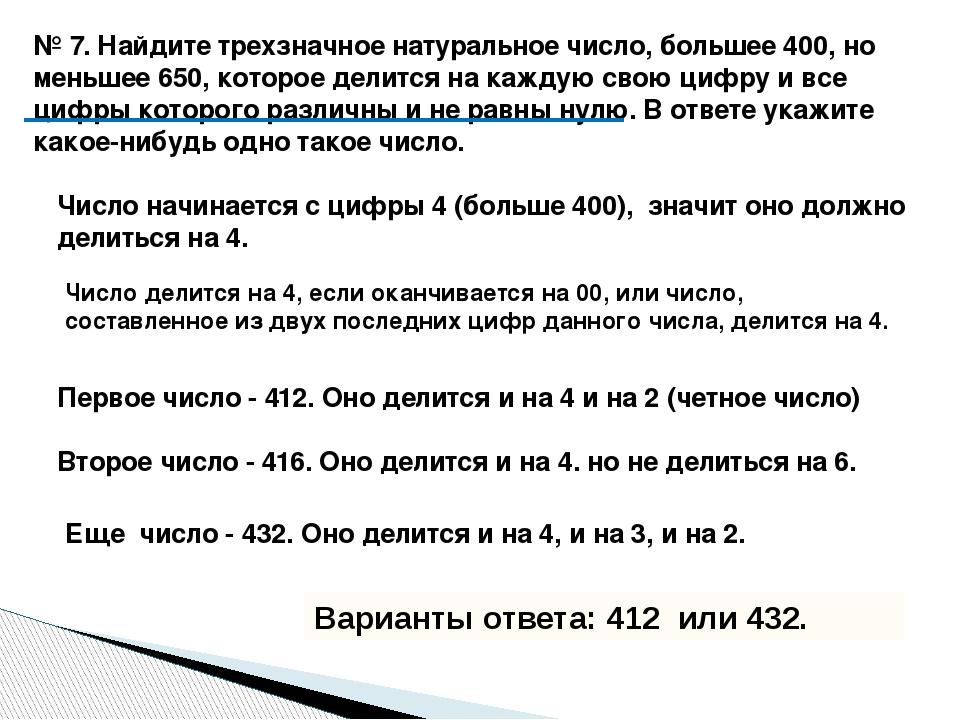 № 7. Найдите трехзначное натуральное число, большее 400, но меньшее 650, кото...
