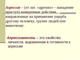 Агрессия – (от лат. «agressio» – нападение приступ) намеренные действия, напр