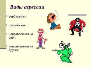 Виды агрессии вербальная; физическая; направленная на себя; направленная на д