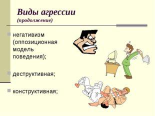 Виды агрессии (продолжение) негативизм (оппозиционная модель поведения); дест