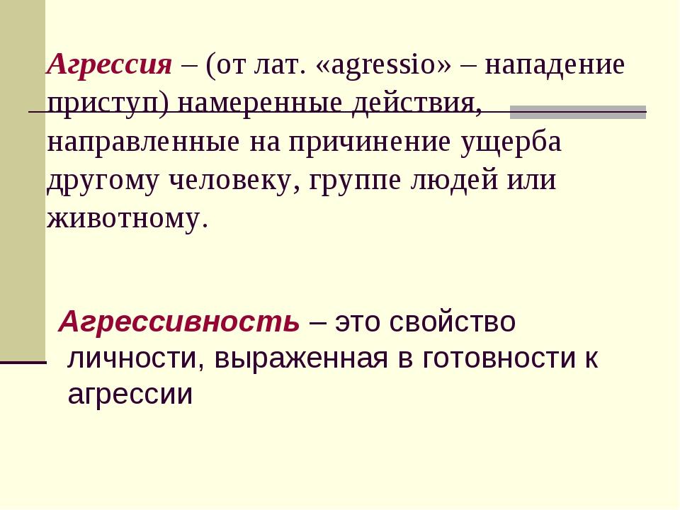 Агрессия – (от лат. «agressio» – нападение приступ) намеренные действия, напр...