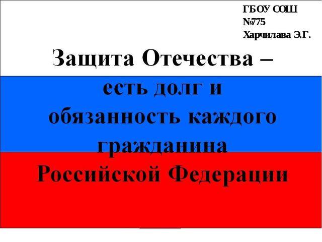 ГБОУ СОШ №775 Харчилава Э.Г.