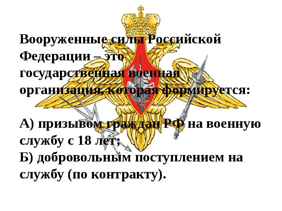 Вооруженные силы Российской Федерации – это государственная военная организац...