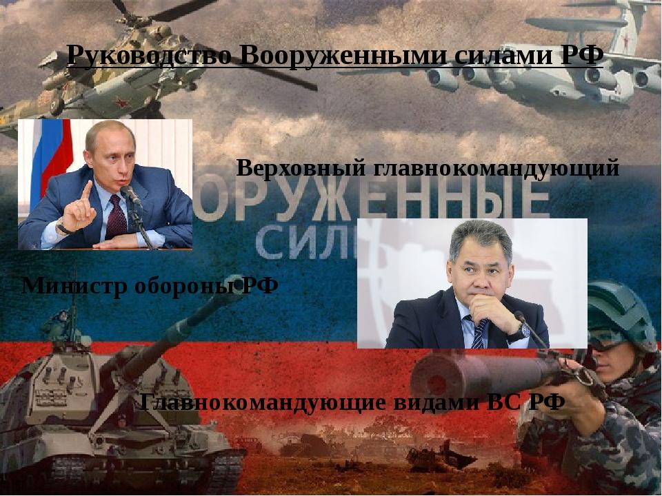 Руководство Вооруженными силами РФ Верховный главнокомандующий Министр оборон...