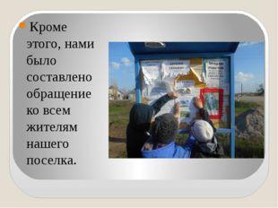 Кроме этого, нами было составлено обращение ко всем жителям нашего поселка.