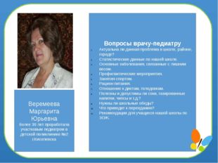 Веремеева Маргарита Юрьевна более 30 лет проработала участковым педиатром в