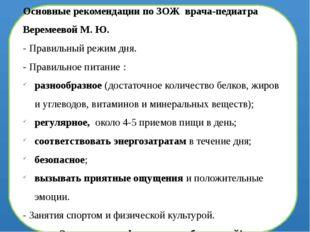 Основные рекомендации по ЗОЖ врача-педиатра Веремеевой М. Ю. - Правильный реж