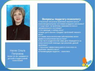 Нагих Ольга Петровна более 20 лет занимается детской и подростковой психолог