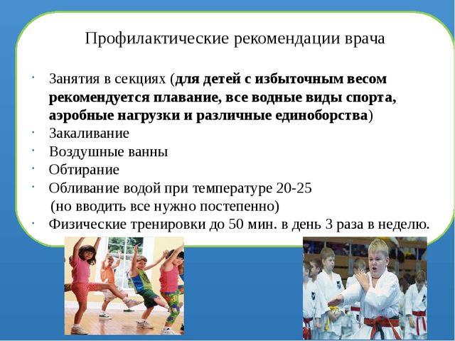 Профилактические рекомендации врача Занятия в секциях (для детей с избыточным...