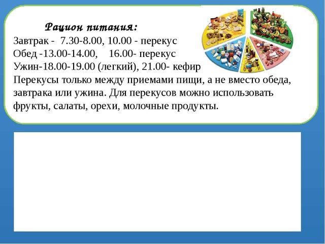 Рацион питания: Завтрак - 7.30-8.00, 10.00 - перекус Обед -13.00-14.00, 16.0...