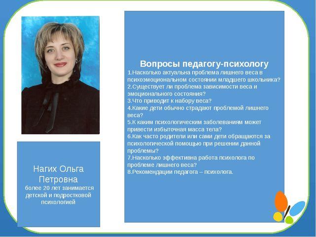 Нагих Ольга Петровна более 20 лет занимается детской и подростковой психолог...