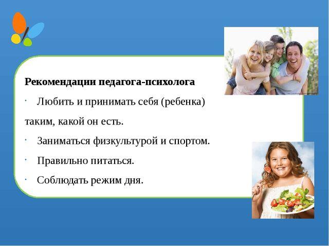 Рекомендации педагога-психолога Любить и принимать себя (ребенка) таким, како...