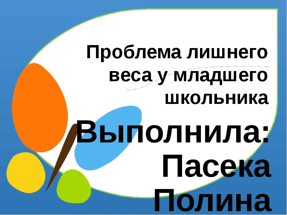 Проблема лишнего веса у младшего школьника Выполнила: Пасека Полина обучающа...